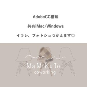 Adobe Creative Cloud搭載共有PCあります!